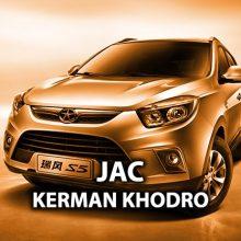 کارگاه برق خودروهای JAC