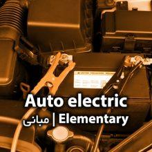 کارگاه آموزش مبانی برق خودرو