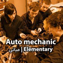 کارگاه آموزش مبانی مکانیک خودرو