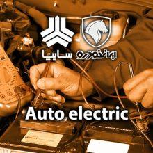 کارگاه برق خودروهای داخلی