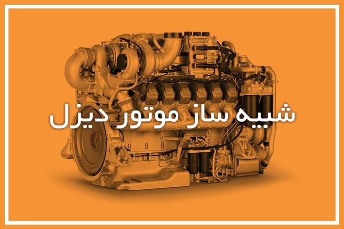 شبیه ساز موتور دیزل