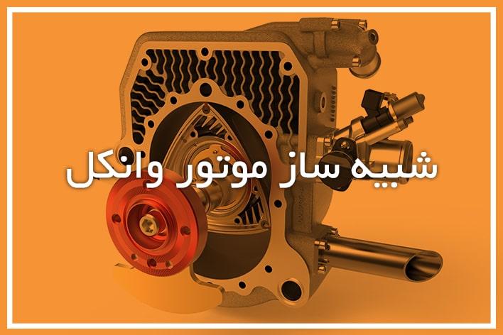 شبیه ساز موتور وانکل