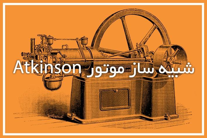 شبیه ساز موتور Atkinson