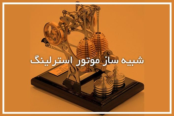 شبیه ساز موتور استرلینگ