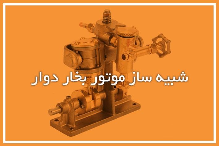 شبیه ساز موتور بخار دوار