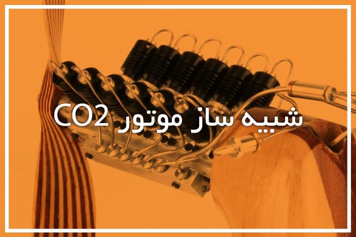 شبیه ساز موتور دی اکسید کربن | CO2