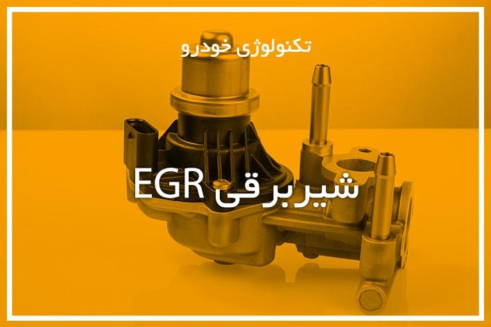 شیر برقی EGR