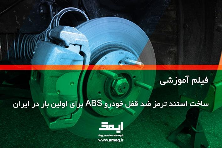 ساخت استند ترمز ضد قفل خودرو ABS