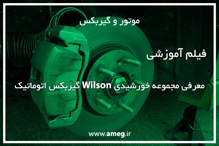 معرفی مجموعه خورشیدی Wilson گیربکس اتوماتیک