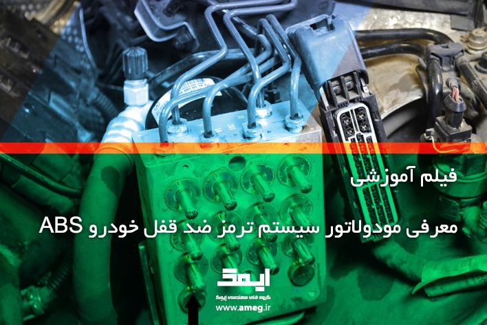 معرفی مودولاتور سیستم ترمز ضد قفل خودرو ABS