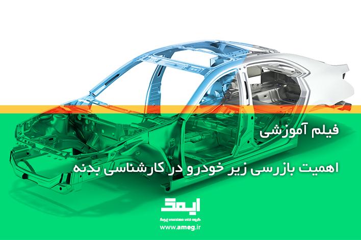 اهمیت بازرسی زیر خودرو در کارشناسی بدنه