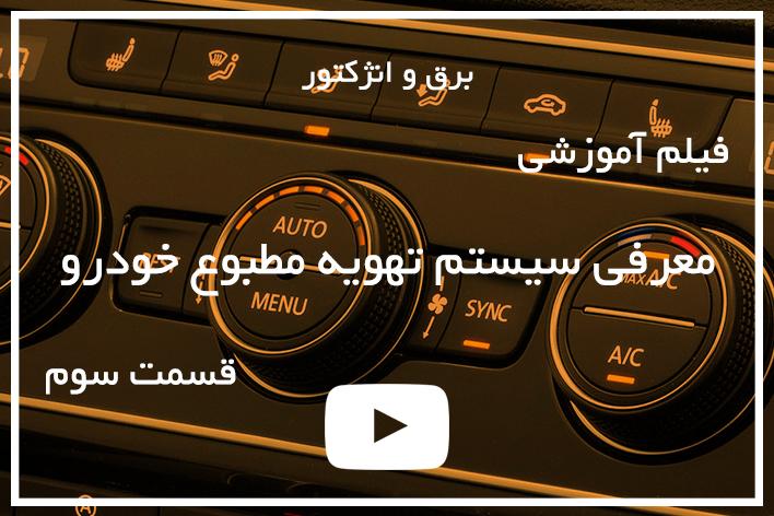 معرفی سیستم تهویه مطبوع خودرو | بخش سوم