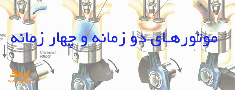 موتورهای احتراق داخلی دو زمانه